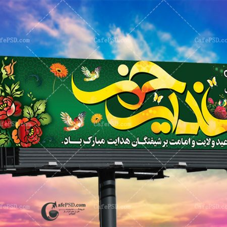 بنر عید غدیرخم