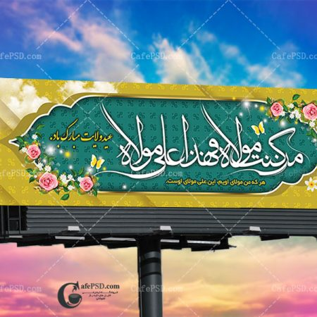 طرح لایه باز بنر عید غدیر