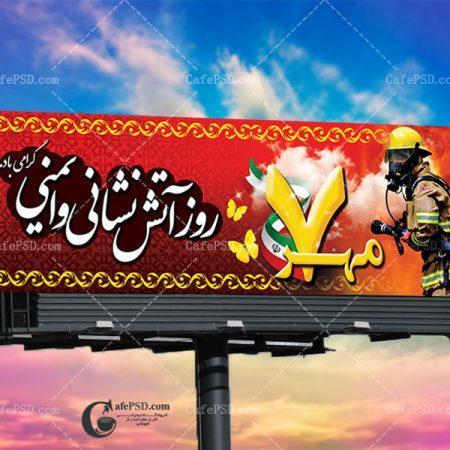 بنر روز آتش نشانی و ایمنی