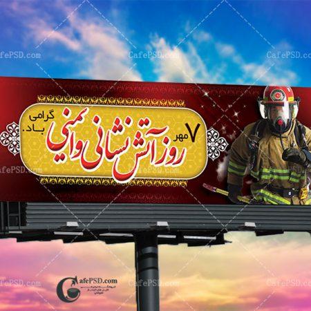 بنر لایه باز روز آتش نشانی و ایمنی