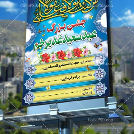 بنر اطلاع رسانی مراسم عید غدیر