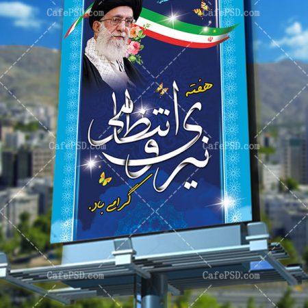 طرح لایه باز گرامیداشت نیروی انتظامی