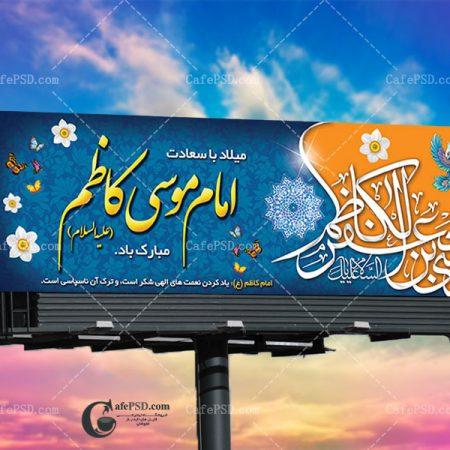 بنر لایه باز میلاد امام کاظم ع