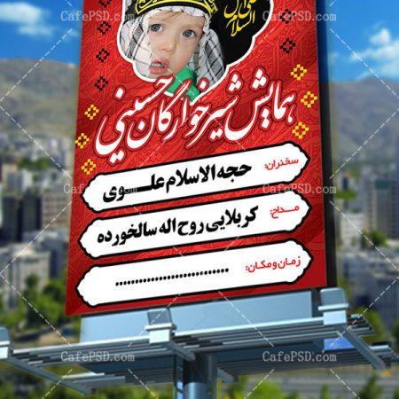 بنر مجلس شیرخوارگان حسینی