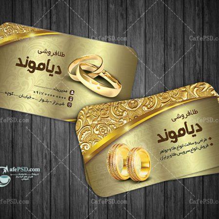 کارت ویزیت طلا و جواهری