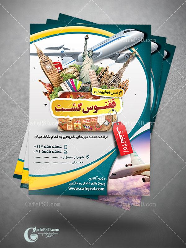 تراکت خدمات مسافرتی و گردشگری