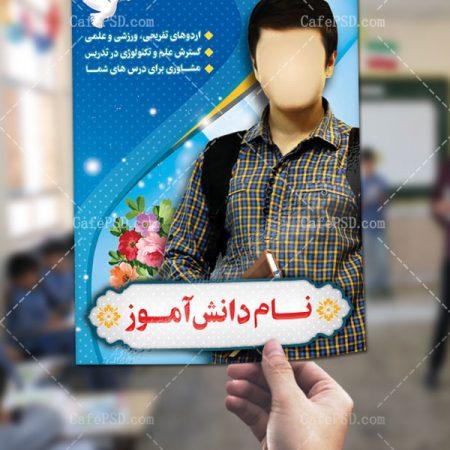 تراکت انتخاب شورای دانش آموزی