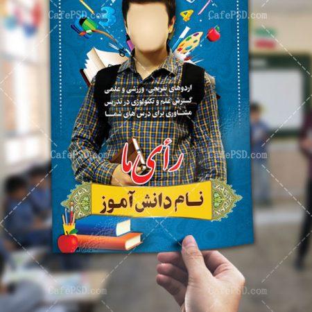 طرح لایه باز شورای مدارس