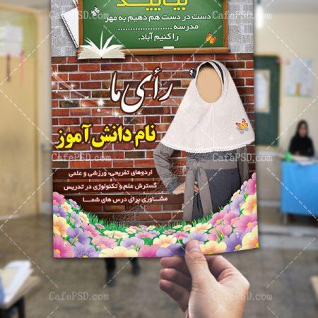 طرح انتخابات شورای مدرسه (دخترانه)