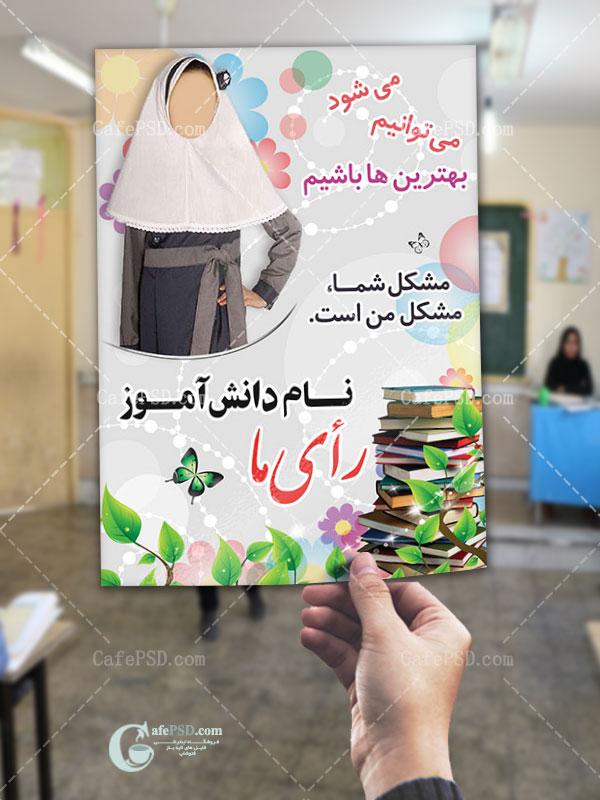 طرح انتخابات شورای مدارس