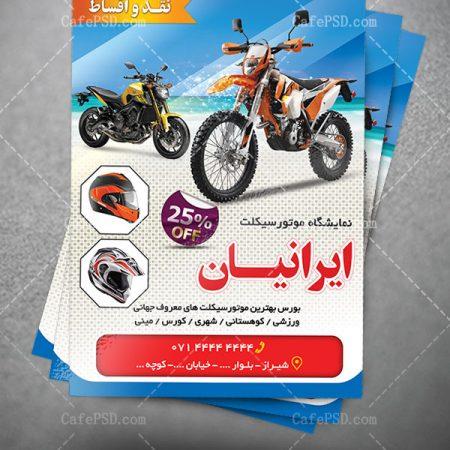 طرح تراکت فروشگاه موتورسیکلت