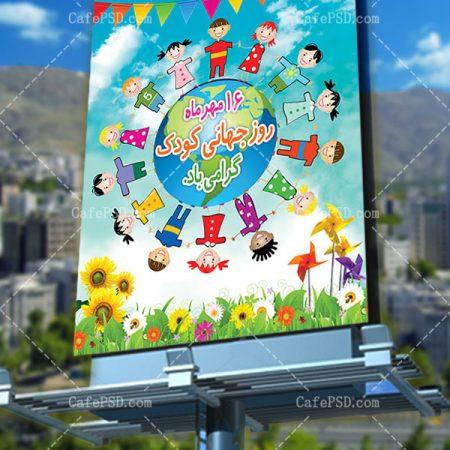 بنر 16 مهر و روز جهانی کودک