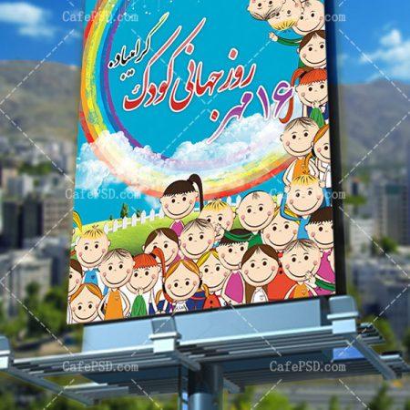 بنر و پوستر روز جهانی کودک