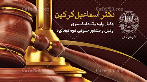 کارت ویزیت وکیل پایه یک دادگستری