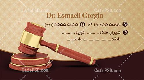 کارت ویزیت وکیل دادگستری