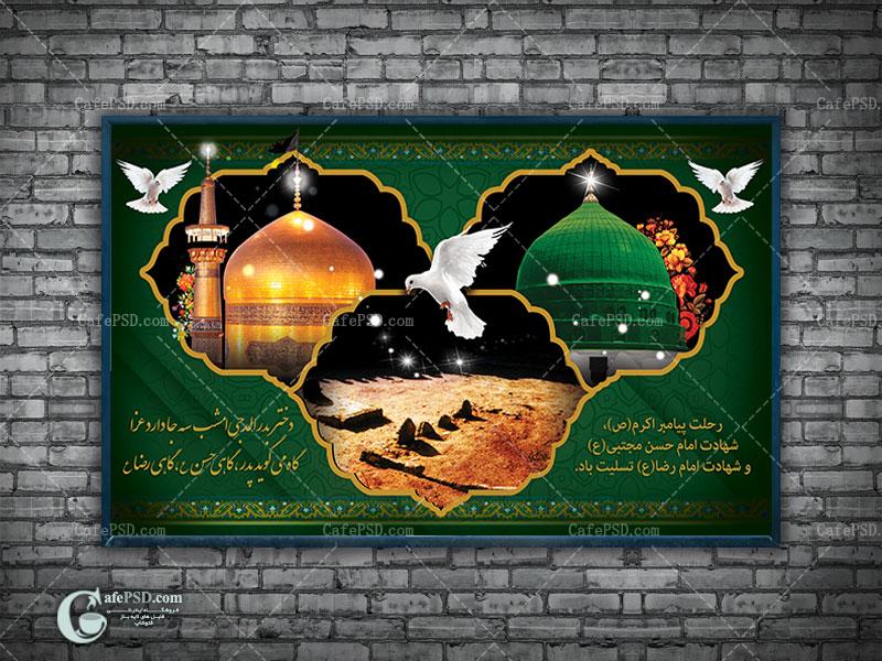 بنر رحلت حضرت محمدص، شهادت امام حسن ع و امام رضا ع