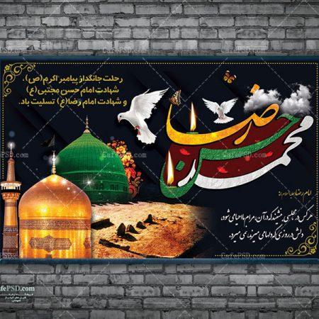 طرح بنر رحلت حضرت محمدص، شهادت امام حسن ع و امام رضا ع
