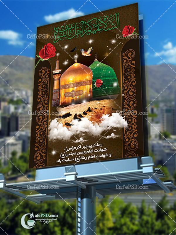 بنر شهادت امام حسن مجتبی(ع)،امام رضا(ع) و رحلت پیامبر اکرم (ص)