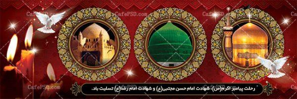 بنر رحلت پیامبر اکرم (ص)، شهادت امام حسن مجتبی(ع)و شهادت امام رضا(ع)