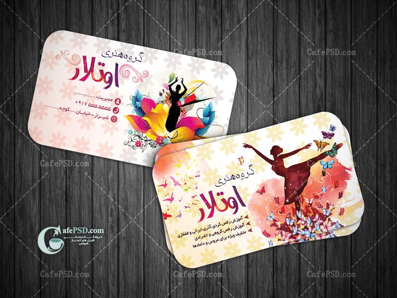 کارت ویزیت لایه باز آموزش رقص و موسیقی