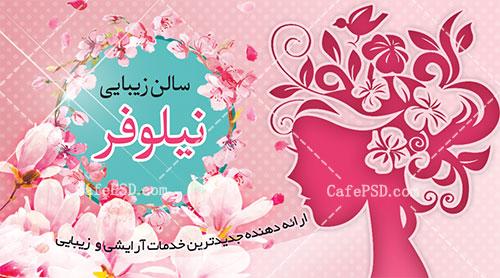 طرح کارت ویزیت آرایشگاه زنانه