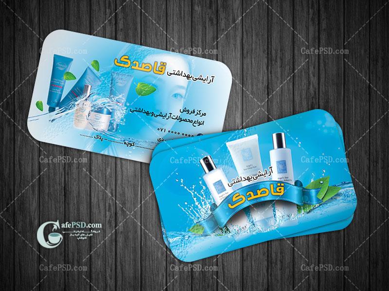 کارت ویزیت فروش لوازم و محصولات آرایشی