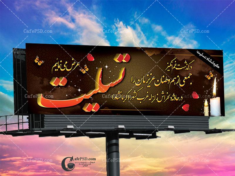 بنر لایه باز تسلیت زلزله زدگان کرمانشاه