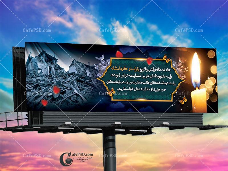طرح بنر تسلیت زمین لرزه کرمانشاه