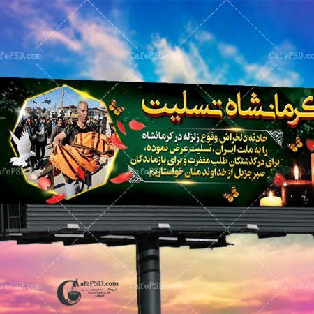 بنر تسلیت زلزله کرمانشاه