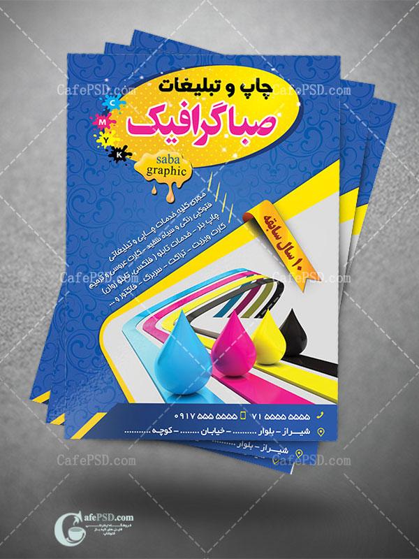 طرح تراکت مرکز چاپ و تبلیغات