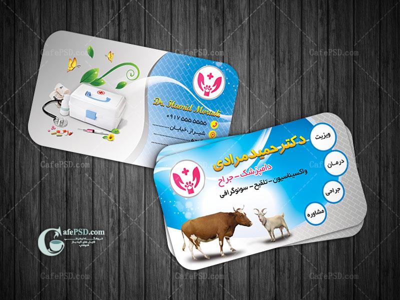 کارت ویزیت تجهیزات دامپزشکی