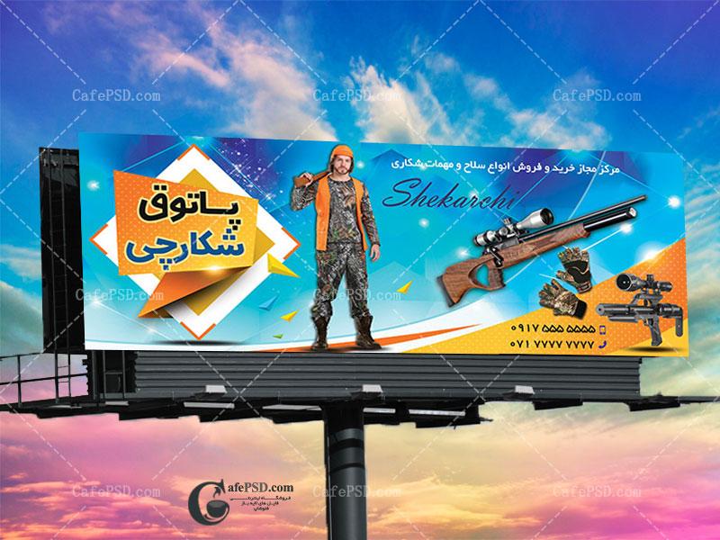 طرح تابلو فروشگاه مهمات و اسلحه شکاری
