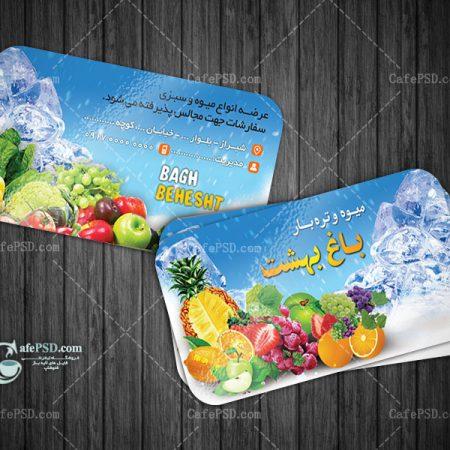 طرح کارت ویزیت میوه فروشی