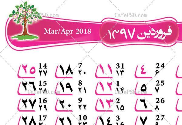 تقویم لایه باز سال 1397