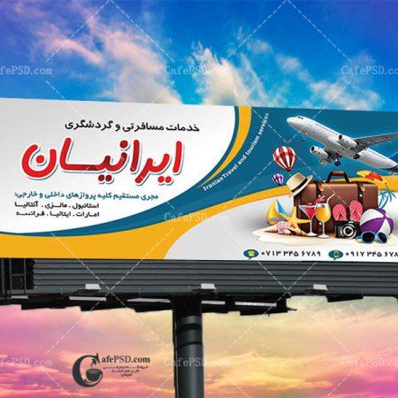 بنر خدمات مسافرتی و گردشگری