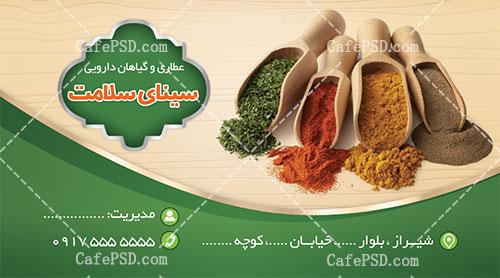 کارت ویزیت عطاری و گیاهان دارویی