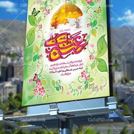 پوستر لایه باز ولادت امام حسن عسکری ع