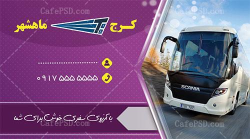 کارت ویزیت شرکت اتوبوسرانی