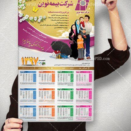 تقویم دیواری بیمه نوین