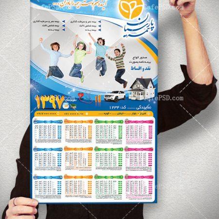 تقویم دیواری بیمه پارسیان