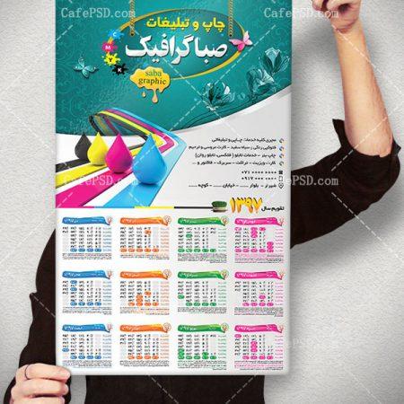 تقویم دیواری چاپخانه و چاپ بنر