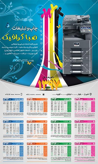 تقویم دیواری مرکز چاپ و تبلیغات
