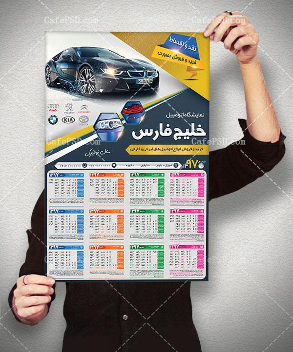 تقویم لایه باز لوازم یدکی اتومبیل