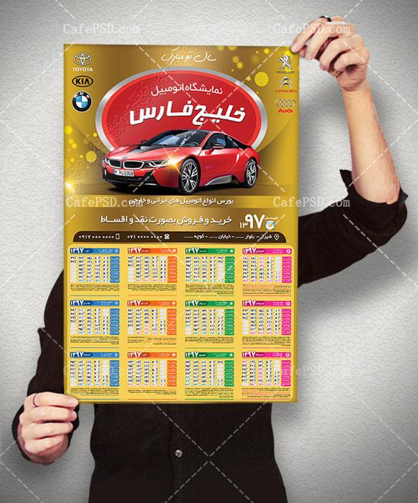 تقویم دیواری گالری اتومبیل