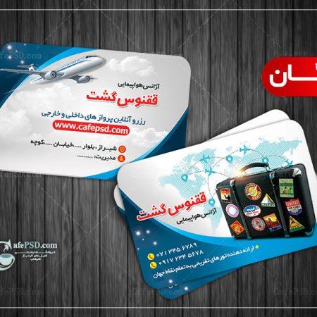 دانلود رایگان کارت ویزیت خدمات مسافرتی