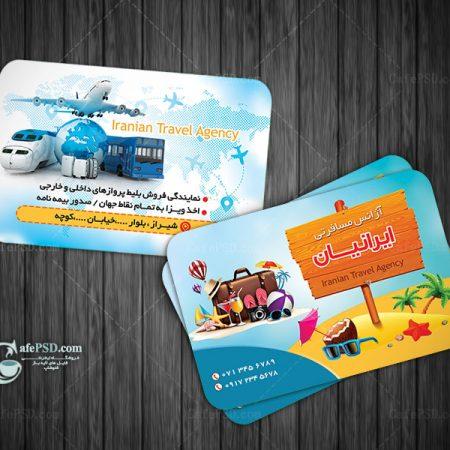 طرح کارت ویزیت خدمات مسافرتی و گردشگری