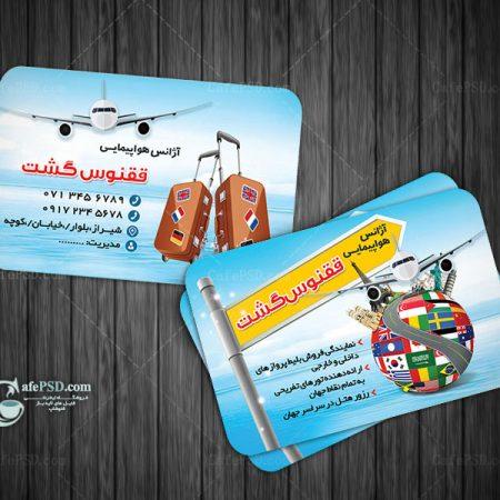 طرح کارت ویزیت آژانس هواپیمایی