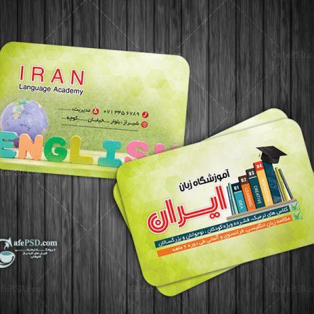 طرح کارت ویزیت آموزش زبان خارجه