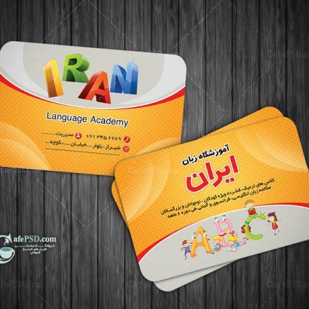 طرح لایه باز آموزشگاه زبان خارجه