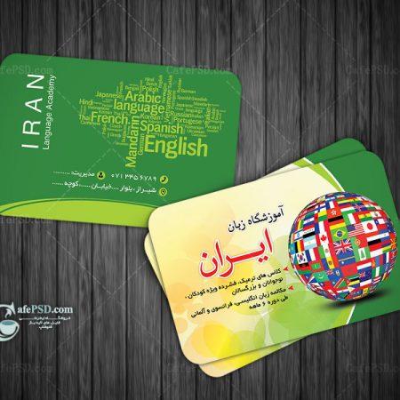 کارت ویزیت تدریس خصوصی زبان خارجه